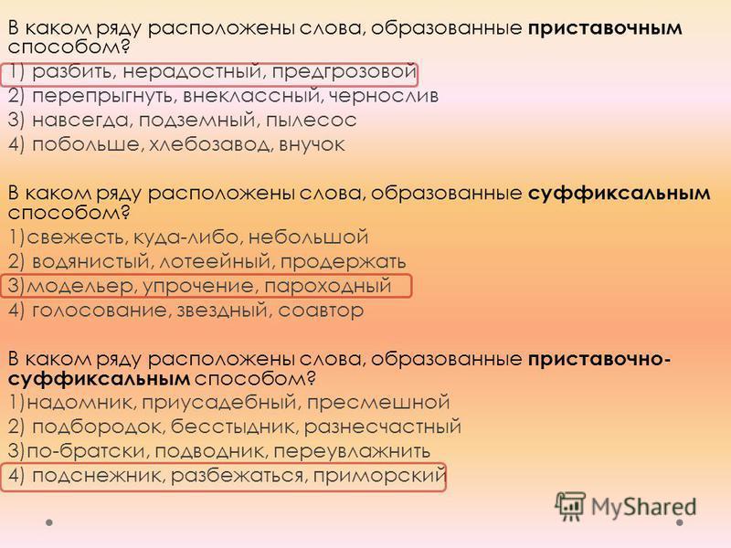 В каком ряду расположены слова, образованные приставочным способом? 1) разбить, нерадостный, предгрозовой 2) перепрыгнуть, внеклассный, чернослив 3) навсегда, подземный, пылесос 4) побольше, хлебозавод, внучок В каком ряду расположены слова, образова