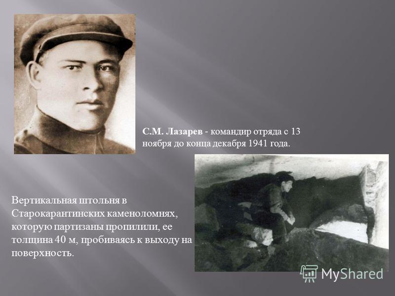Вертикальная штольня в Старокарантинских каменоломнях, которую партизаны пропилили, ее толщина 40 м, пробиваясь к выходу на поверхность. С.М. Лазарев - командир отряда с 13 ноября до конца декабря 1941 года.