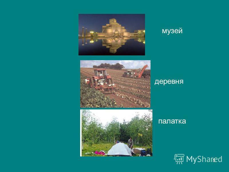 5 деревня музей палатка