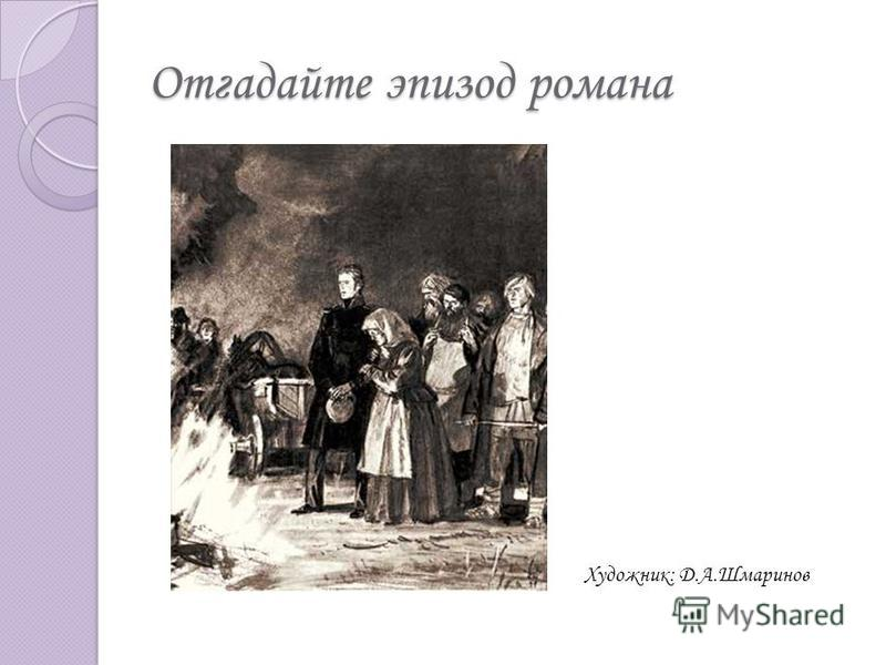 Отгадайте эпизод романа Художник: Д.А.Шмаринов
