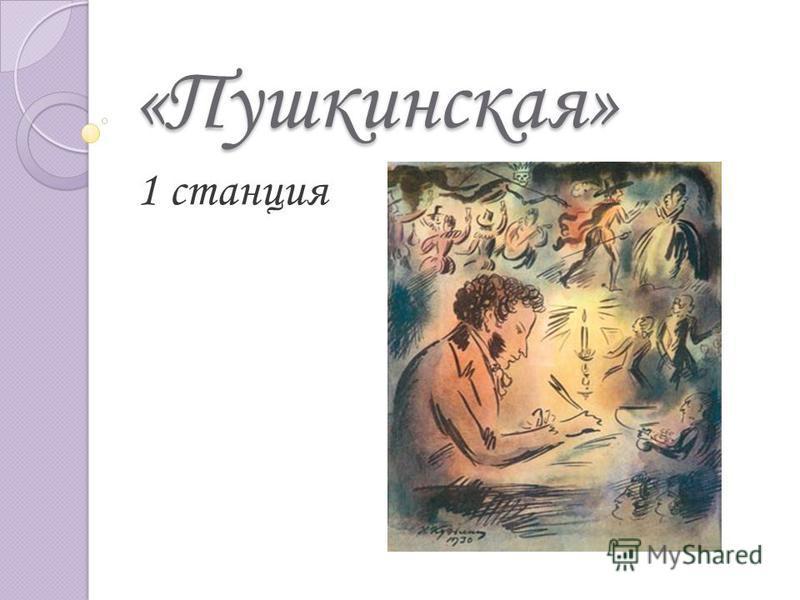 «Пушкинская» 1 станция