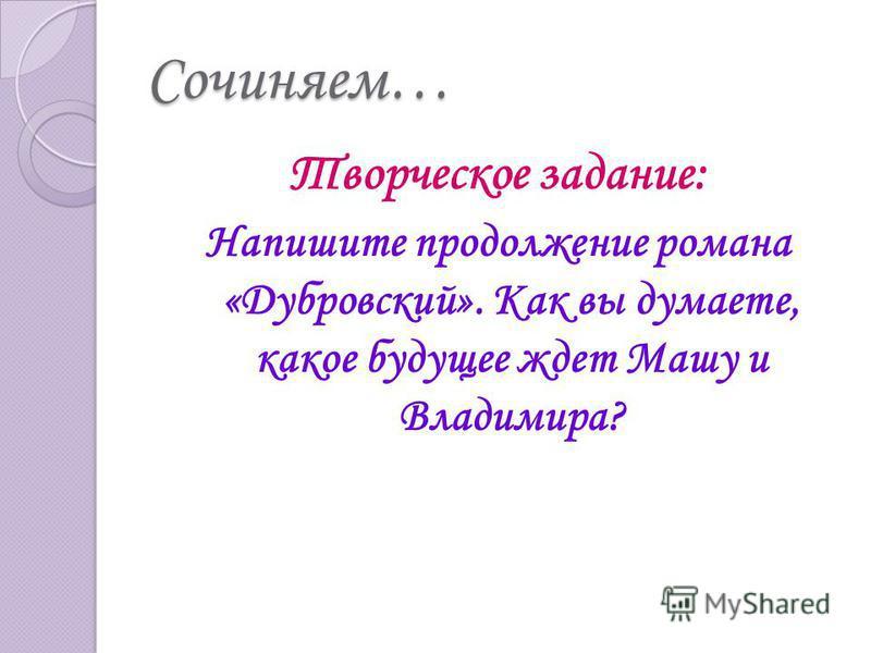 Сочиняем… Творческое задание: Напишите продолжение романа «Дубровский». Как вы думаете, какое будущее ждет Машу и Владимира?