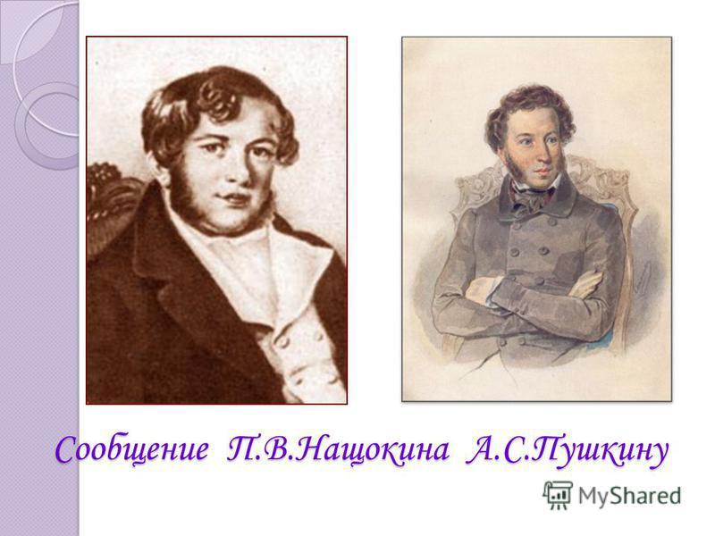 Сообщение П.В.Нащокина А.С.Пушкину