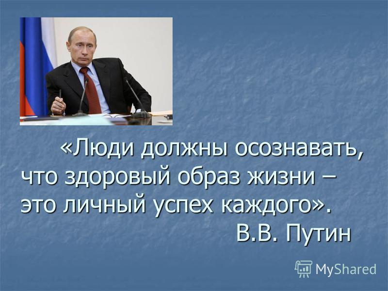 «Люди должны осознавать, что здоровый образ жизни – это личный успех каждого». В.В. Путин