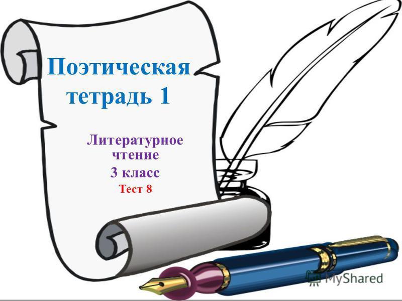 Поэтическая тетрадь 1 Литературное чтение 3 класс Тест 8