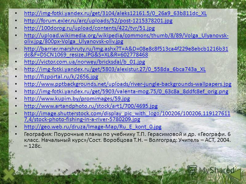 http://img-fotki.yandex.ru/get/3104/aleks12161.5/0_26a9_63b811dc_XL http://forum.exler.ru/arc/uploads/52/post-1215378201. jpg http://100dorog.ru/upload/contents/422/tvr/51. jpg http://upload.wikimedia.org/wikipedia/commons/thumb/8/89/Volga_Ulyanovsk-