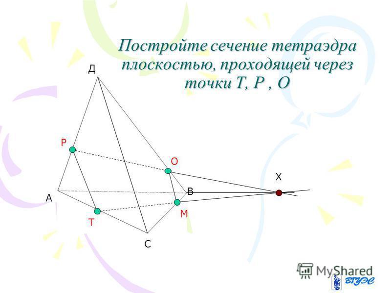 Тетраэдр Постройте сечение тетраэдра плоскостью, проходящей через точку М параллельно (АВС). С А В D М К Р