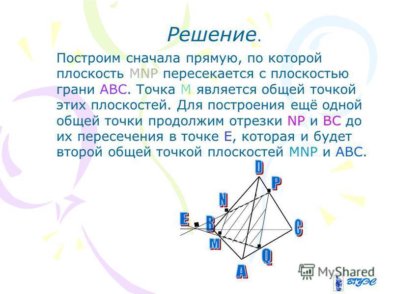 Задача 1. На рёбрах AB, BD и CD тетраэдра ABCD отмечены точки M,N и P. Построить сечение тетраэдра плоскостью MNP.