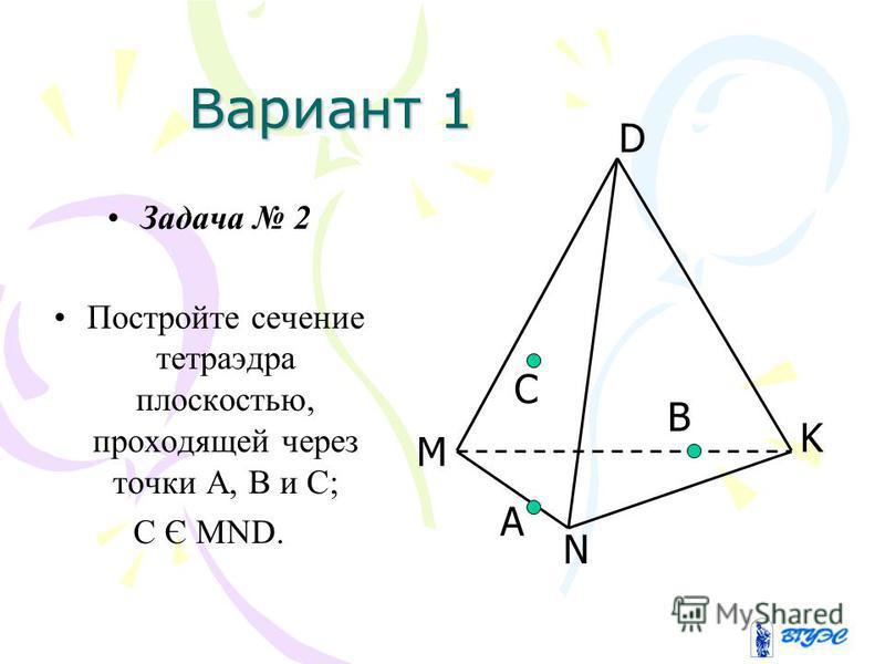 Вариант 1 ответ Задача 1 Постройте точку пересечения прямой АВ с плоскостью MNK. B N А D K M Х