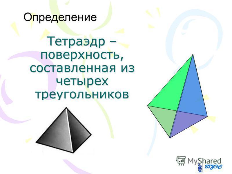 Многогранник Поверхность, составленную из многоугольников и ограничивающую некоторое геометрическое тело, будем называть многогранником. Многие многогранники изобрел не человек, а создала природа.