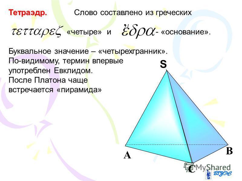 Тетраэдр – поверхность, составленная из четырех треугольников Определение