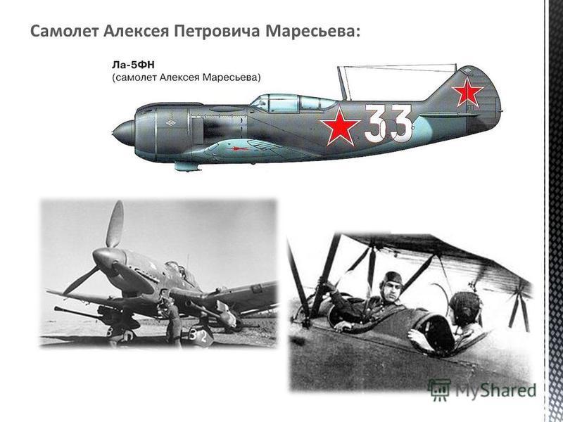Самолет Алексея Петровича Маресьева: