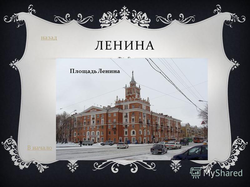 ЛЕНИНА Площадь Ленина назад В начало