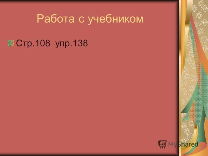 Работа с учебником Стр.108 упр.138