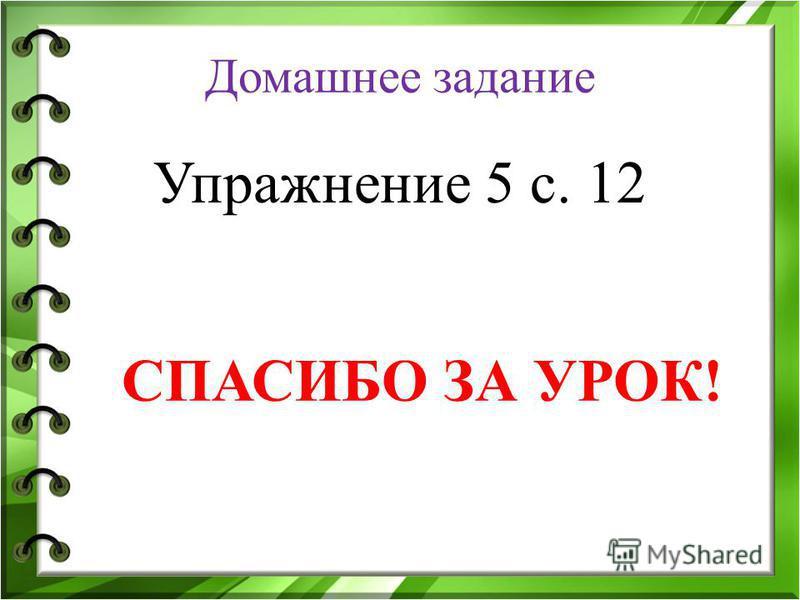 Домашнее задание Упражнение 5 с. 12 СПАСИБО ЗА УРОК!