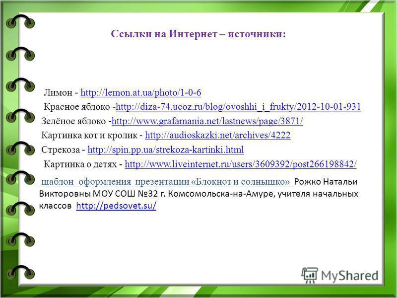 Ссылки на Интернет – источники: Лимон - http://lemon.at.ua/photo/1-0-6http://lemon.at.ua/photo/1-0-6 Красное яблоко -http://diza-74.ucoz.ru/blog/ovoshhi_i_frukty/2012-10-01-931http://diza-74.ucoz.ru/blog/ovoshhi_i_frukty/2012-10-01-931 Зелёное яблоко