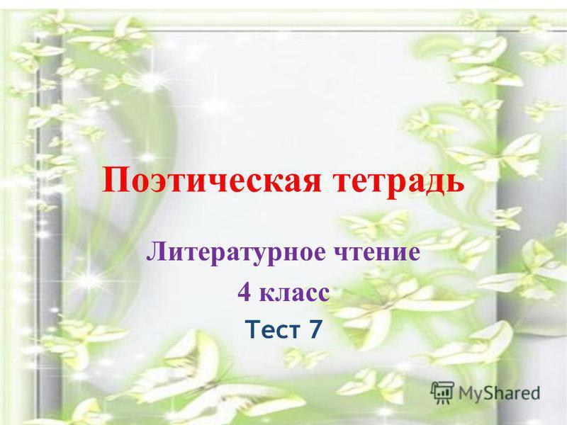 Поэтическая тетрадь Литературное чтение 4 класс Тест 7