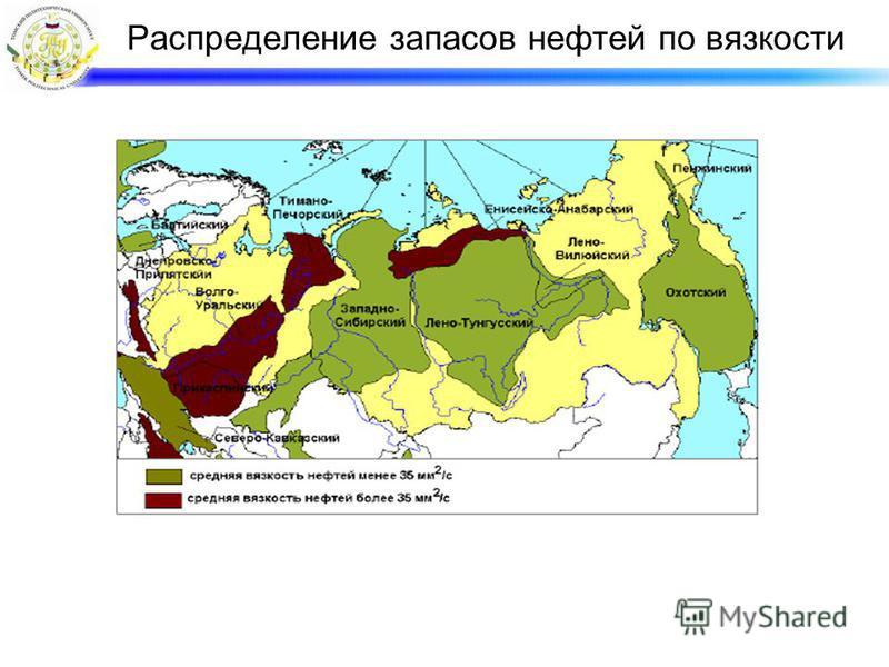 Распределение запасов нефтей по вязкости