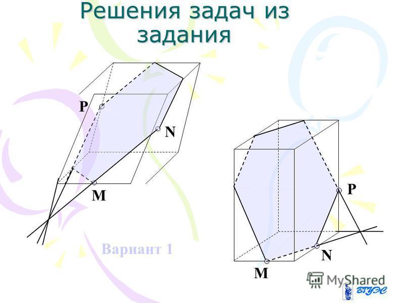 Решения задач из задания M N P M N P Вариант 1