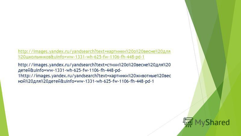 http://images.yandex.ru/yandsearch?text=картинки%20 о%20 весне%20 для %20 школьников&uinfo=ww-1331-wh-625-fw-1106-fh-448-pd-1 http://images.yandex.ru/yandsearch?text=стихи%20 о%20 весне%20 для%20 детей&uinfo=ww-1331-wh-625-fw-1106-fh-448-pd- 1http://
