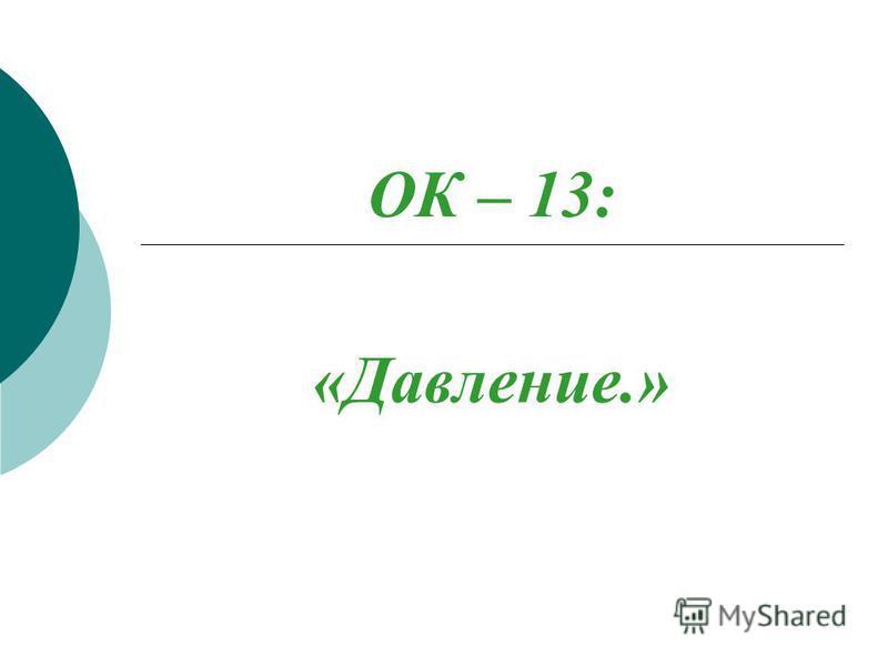 ОК – 13: «Давление.»