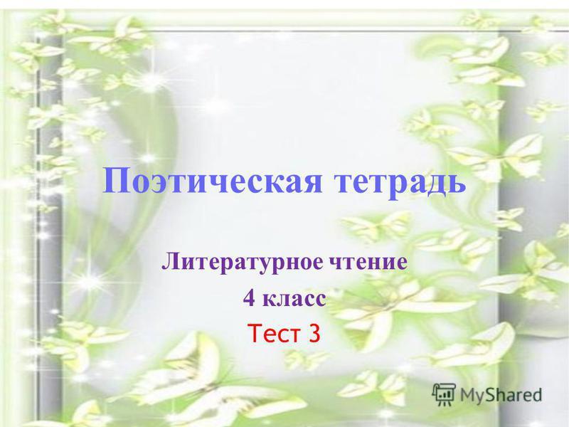 Поэтическая тетрадь Литературное чтение 4 класс Тест 3
