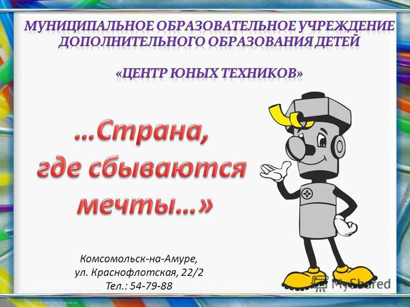 Комсомольск-на-Амуре, ул. Краснофлотская, 22/2 Тел.: 54-79-88