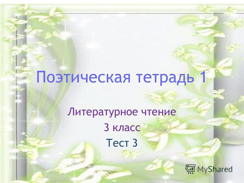 Поэтическая тетрадь 1 Литературное чтение 3 класс Тест 3