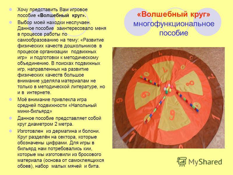 «Волшебный круг» многофункциональное пособие Хочу представить Вам игровое пособие «Волшебный круг». Выбор моей находки неслучаен. Данное пособие заинтересовало меня в процессе работы по самообразованию на тему: «Развитие физических качеств дошкольник