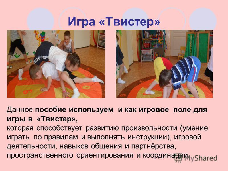 Игра «Твистер» Данное пособие используем и как игровое поле для игры в «Твистер», которая способствует развитию произвольности (умение играть по правилам и выполнять инструкции), игровой деятельности, навыков общения и партнёрства, пространственного