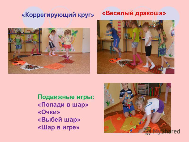«Коррегирующий круг» «Веселый дракоша» Подвижные игры: «Попади в шар» «Очки» «Выбей шар» «Шар в игре»