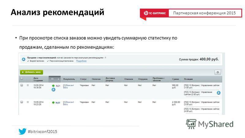 Анализ рекомендаций При просмотре списка заказов можно увидеть суммарную статистику по продажам, сделанным по рекомендациям: Партнерская конференция 2015 #bitrixconf2015