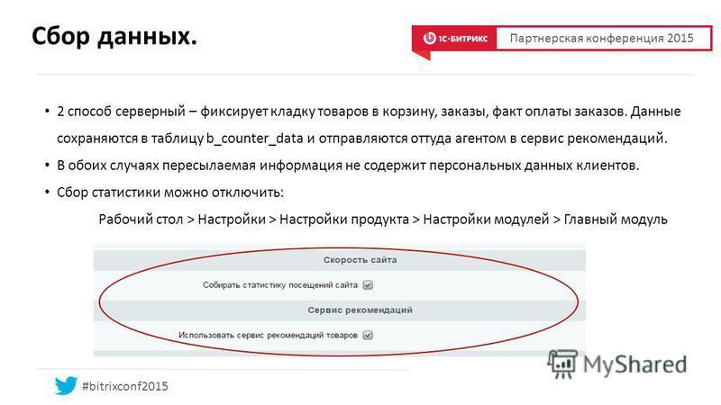 Сбор данных. 2 способ серверный – фиксирует кладку товаров в корзину, заказы, факт оплаты заказов. Данные сохраняются в таблицу b_counter_data и отправляются оттуда агентом в сервис рекомендаций. В обоих случаях пересылаемая информация не содержит пе