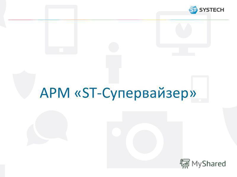 АРМ «ST-Супервайзер»