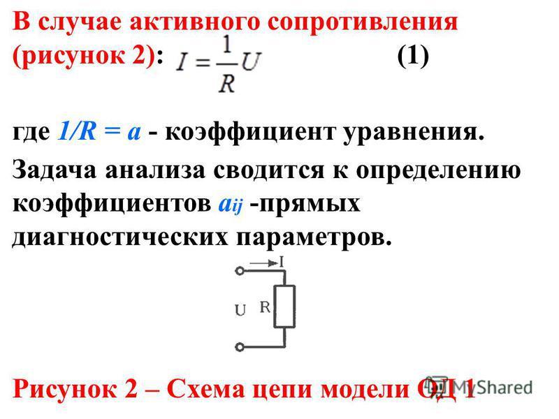 В случае активного сопротивления (рисунок 2):(1) где 1/R = а - коэффициент уравнения. Задача анализа сводится к определению коэффициентов а ij -прямых диагностических параметров. Рисунок 2 – Схема цепи модели ОД 1
