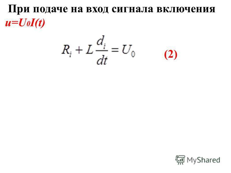 При подаче на вход сигнала включения u=U 0 I(t) (2)