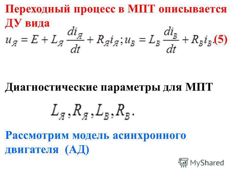 Переходный процесс в МПТ описывается ДУ вида (5) Диагностические параметры для МПТ Рассмотрим модель асинхронного двигателя (АД)