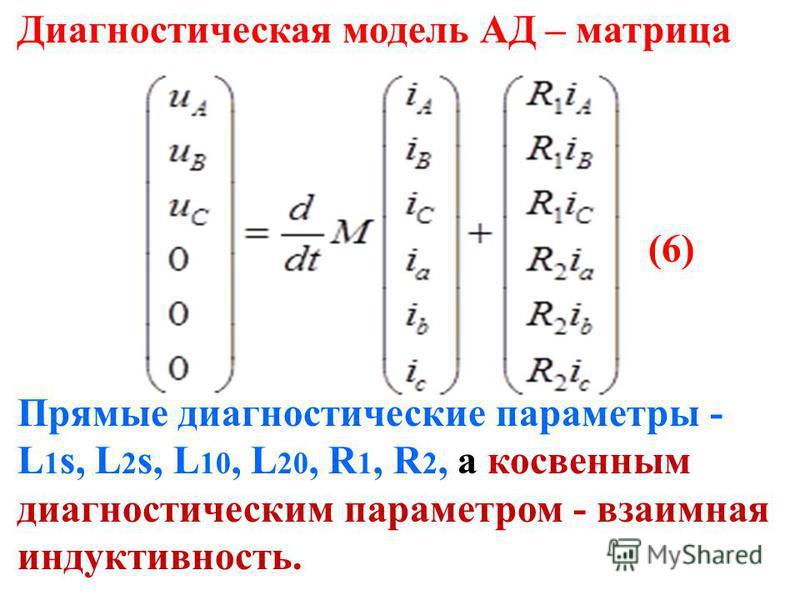 Диагностическая модель АД – матрица (6) Прямые диагностические параметры - L 1 s, L 2 s, L 10, L 20, R 1, R 2, а косвенным диагностическим параметром - взаимная индуктивность.