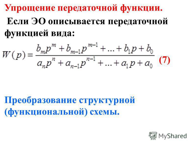 Упрощение передаточной функции. Если ЭО описывается передаточной функцией вида: (7) Преобразование структурной (функциональной) схемы.