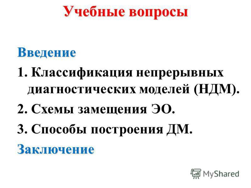 Схемы замещения ЭО. 3.