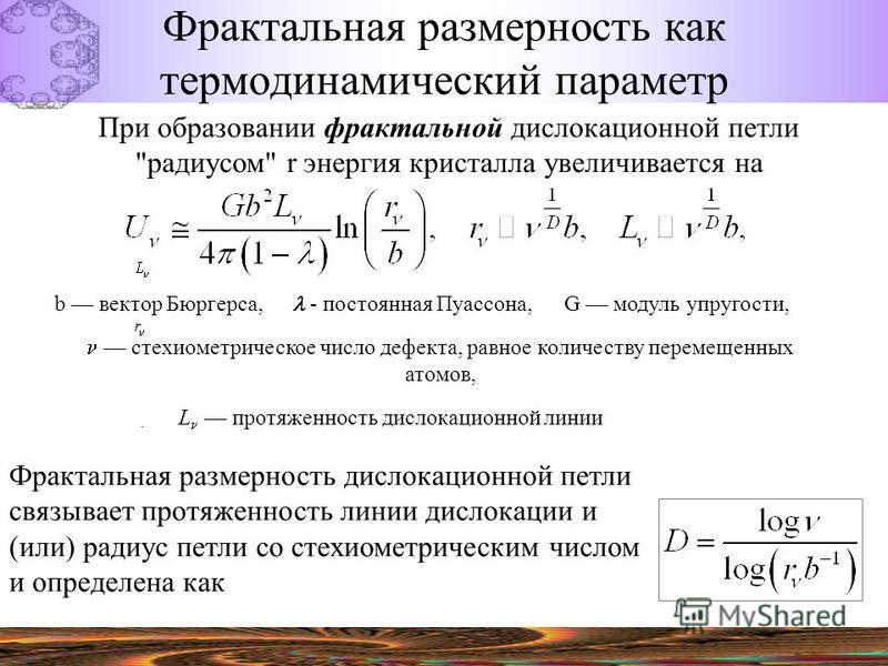 Фрактальная размерность как термодинамический параметр При образовании фрактальной дислокационной петли
