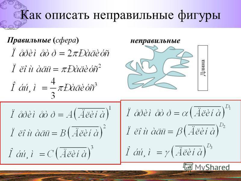 Как описать неправильные фигуры Правильные (сфера) неправильные Длина