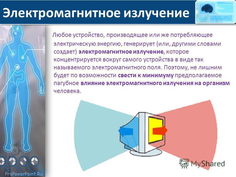 ProPowerPoint.Ru Электромагнитное излучение Любое устройство, производящее или же потребляющее электрическую энергию, генерирует (или, другими словами создает) электромагнитное излучение, которое концентрируется вокруг самого устройства в виде так на