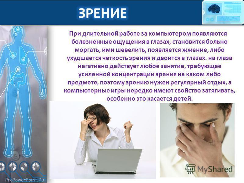 ProPowerPoint.Ru При длительной работе за компьютером появляются болезненные ощущения в глазах, становится больно моргать, ими шевелить, появляется жжение, либо ухудшается четкость зрения и двоится в глазах. на глаза негативно действует любое занятие