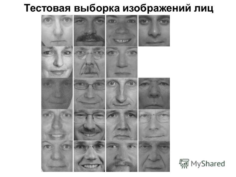 Тестовая выборка изображений лиц
