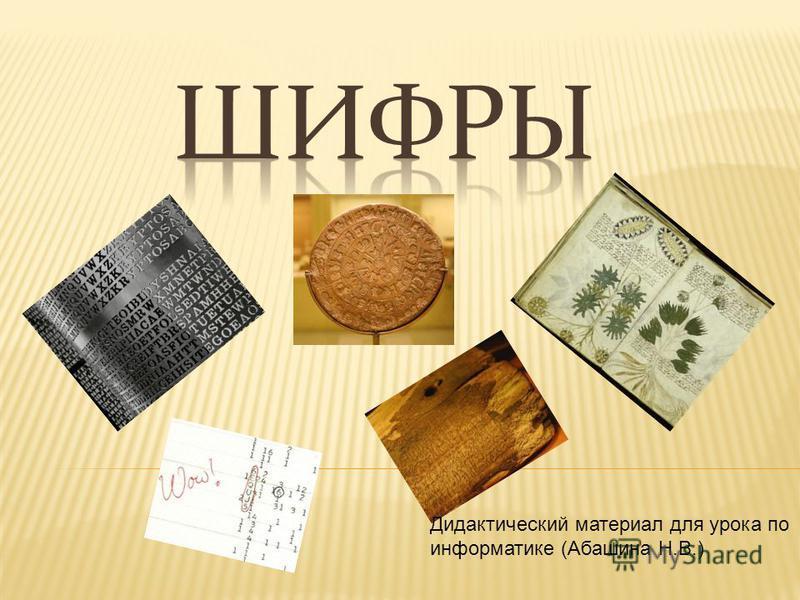 Дидактический материал для урока по информатике (Абашина Н.В.)