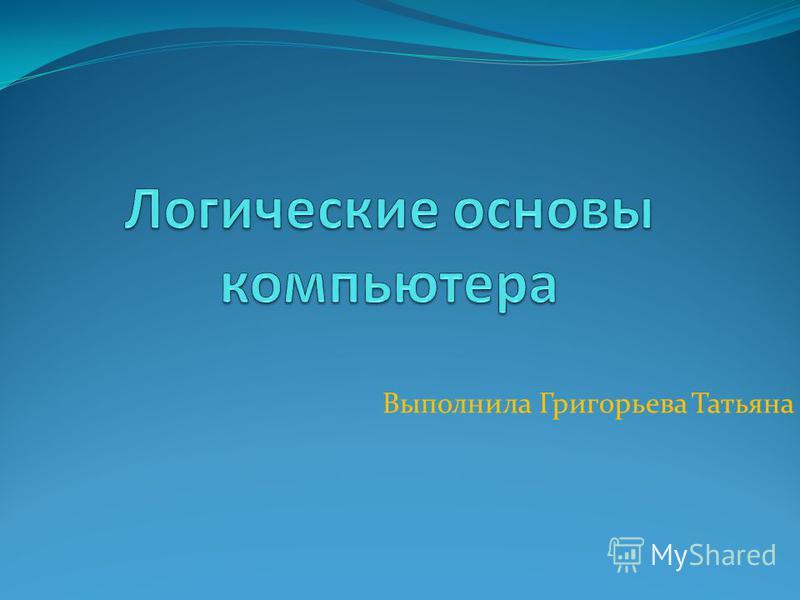 Выполнила Григорьева Татьяна