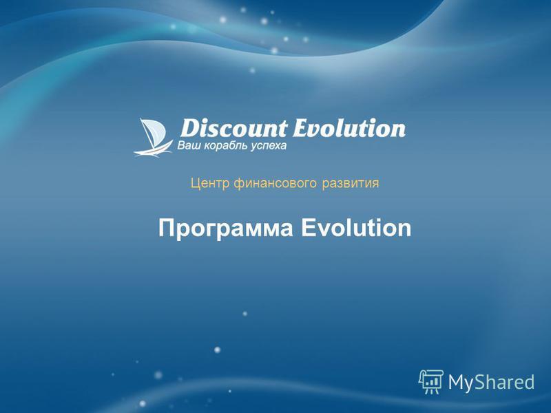 Центр финансового развития Программа Evolution