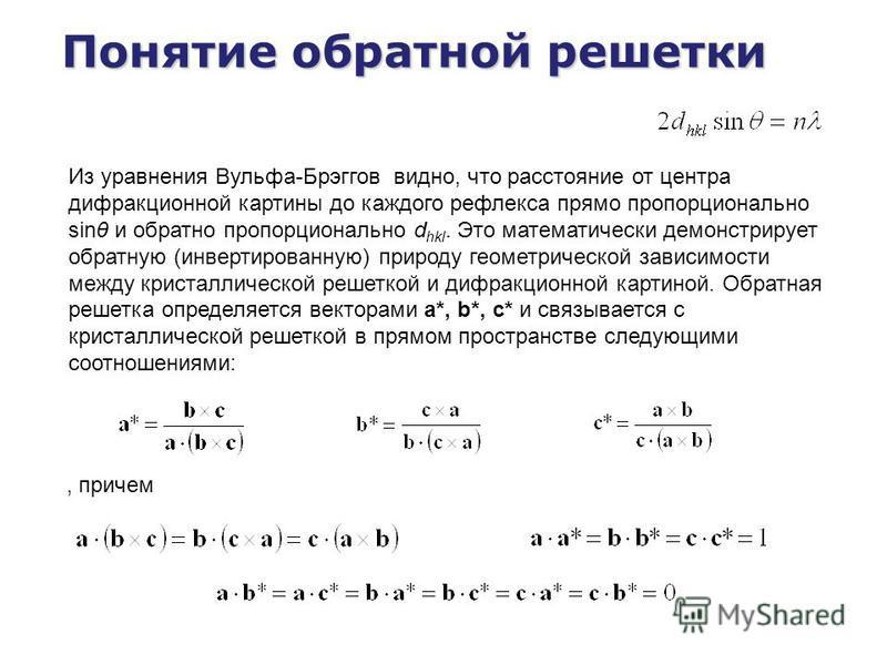 Понятие обратной решетки Из уравнения Вульфа-Брэггов видно, что расстояние от центра дифракционной картины до каждого рефлекса прямо пропорционально sinθ и обратно пропорционально d hkl. Это математически демонстрирует обратную (инвертированную) прир