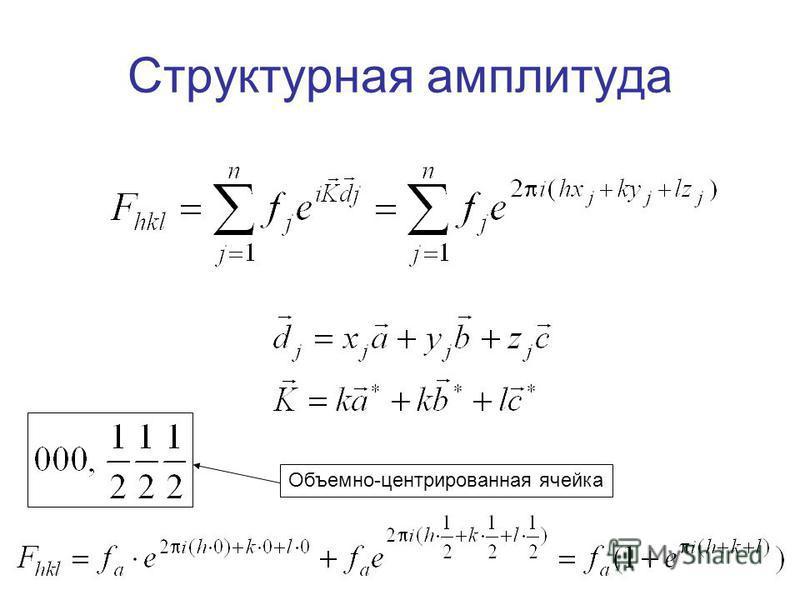 Структурная амплитуда Объемно-центрированная ячейка